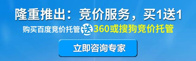 购买百度竞价托管送360或搜狗竞价托管